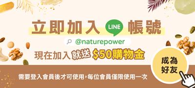 加入自然寶Line@好友拿購物金折$50