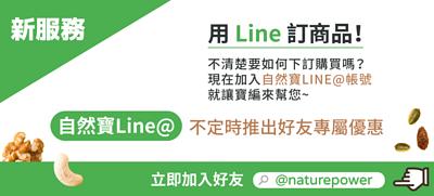 新服務!用line訂商品,不清楚要如何下訂購買嗎? 現在加入自然寶LINE@帳號 就讓寶編來幫您~