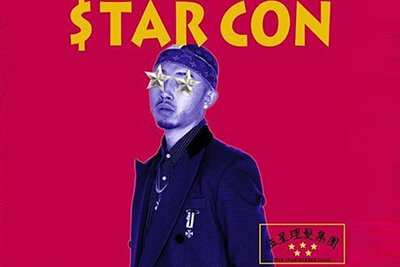 STar Con 2018 – Prsent By FiveStar