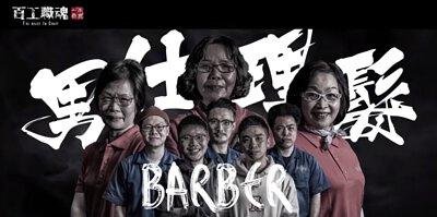 『 男仕理髮文化 』 目映台北   傳統男仕理髮的逆襲《AUNTIE'S Barber Shop》