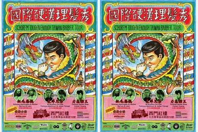 『 男仕理髮文化 』 國際硬漢理髮秀活動回顧 2018 Schorem Taiwan Barber Tour