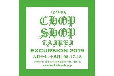 FRANK'S CHOP SHOP POP UP 台北期間限定店  - 音樂、理髮、潮流、酒精還有好的 Vibe。 2019/08/16-18