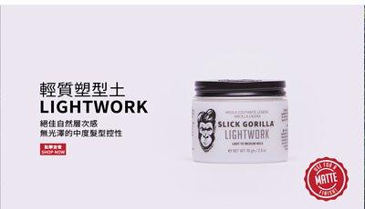 Slick Gorilla 猩猩頭髮輕質塑型土( Light Work )