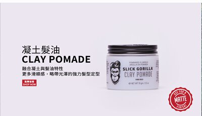 Slick Gorilla 英國猩猩頭髮凝土髮油( Clay Pomade )