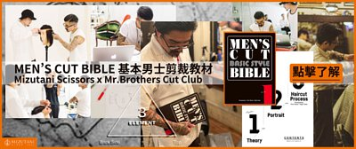MEN'S CUT BIBLE 基本男士剪裁教材, 發行人 - 日本水谷剪刀 x Mr.Brothers Cut Club