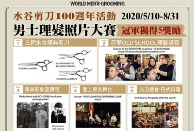 日本水谷100週年|理髮照片大賽