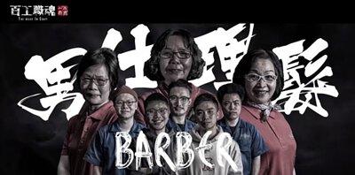 『男仕理髮文化』目映台北|傳統男仕理髮逆襲《AUNTIE'S Barber Shop》