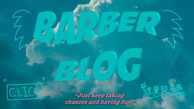 barber blog,理髮部落格,理髮文章,理髮師文章