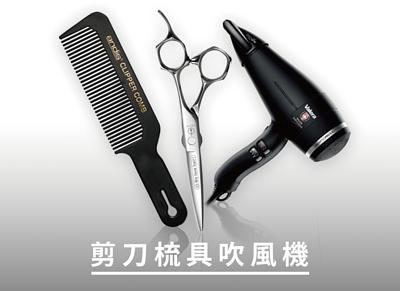 剪刀梳具吹風機,水谷,維力諾,梳子