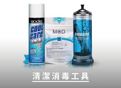 消毒清潔,保養液,保養油,潤滑油,消毒劑,cool care,mod
