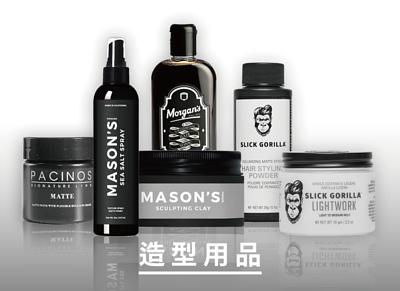 男士造型用品,髮蠟,髮泥,髮土,塑形粉,