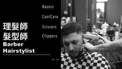 髮型師用具用品,造型師用具用品,設計師用具用品,