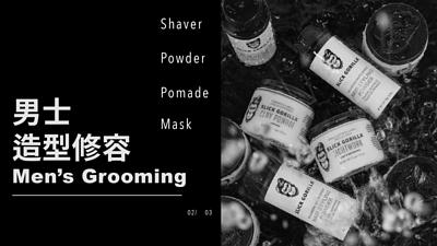 男士造型修容,髮品,髮蠟,髮泥,髮土,塑型粉,