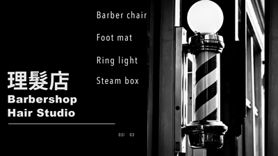 barbershop studio,理髮店商品,美髮店商品,