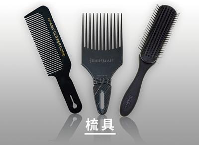 理髮梳具,美髮梳具,造型梳具,梳子,髮梳