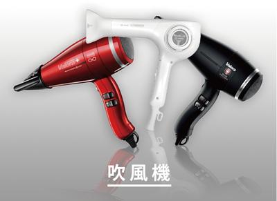 吹風機,專業吹風機,理髮吹風機,設計師吹風機