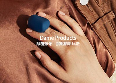dame products,dame eva,情趣用品,SafariShip,任性生活任性選擇