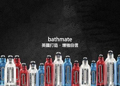 bathmate,水幫浦訓練器,情趣用品,SafariShip,任性生活任性選擇