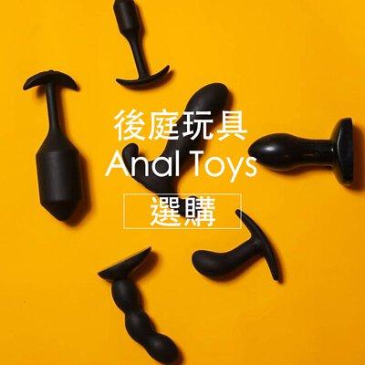 情趣用品,後庭玩具,任性生活任性選擇