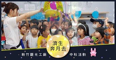 2019觀光工廠中秋節活動