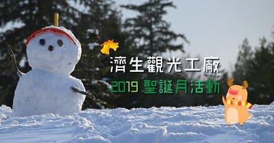 2019聖誕節活動觀光工廠