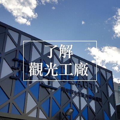 新竹觀光工廠