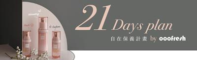 21日自在保養計畫
