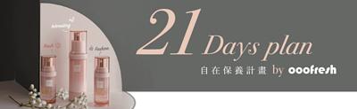 21日 保養 組合 優惠