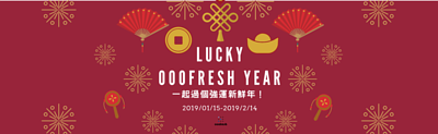 新年 福袋 ooofresh lucky new year