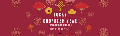 新年 福袋 ooofresh lucky new year