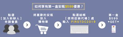 第一盒優惠 ooofresh 買法 安瓶優惠 怎麼買