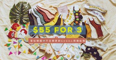 韓國襪,休閒女裝,香港女裝,padapala,簡約,韓系女裝,韓國直送,船襪