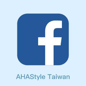 AHAStyle Taiwan 臉書粉絲專頁