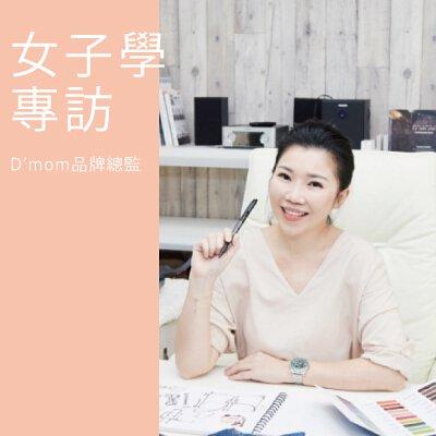DMOM品牌女子學專訪