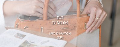 DMOM珍稀皮革mix&match系列