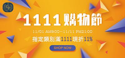 1111購物節