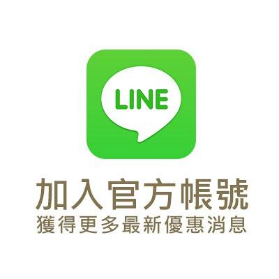加入官方LINE帳號