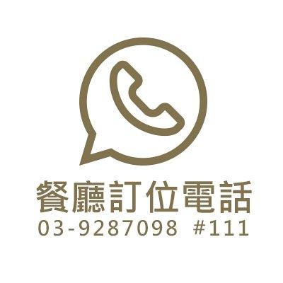 餐廳訂位電話03-3287098#111