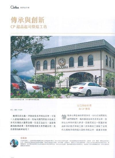 C³offee 咖啡誌,王振昌綠豆糕,超品起司烘焙工坊,王柏翔,起士蛋糕