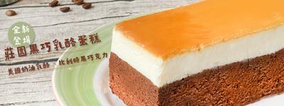 莊園黑巧乳酪蛋糕
