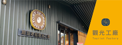 綠豆冰糕觀光工廠