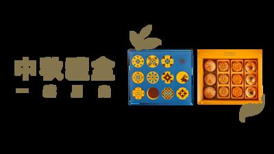 王振昌綠豆糕,超品起司烘焙工坊,王柏翔,起士蛋糕,中秋禮盒,流心月餅,一縷月光