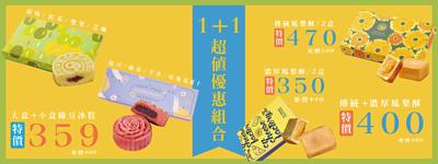 王振昌,王柏翔,綠豆冰糕,台灣真善美,橄欖油,綿密綠豆糕,官網會員