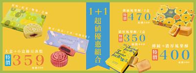 王振昌,王柏翔,綠豆冰糕,台灣真善美,橄欖油,綿密綠豆糕,限時優惠組