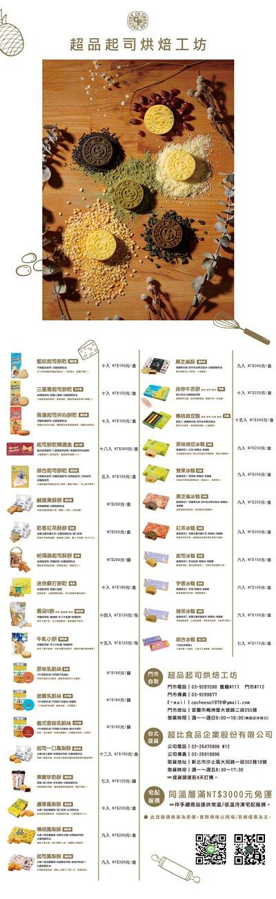 起士蛋糕,王振昌,綠豆冰糕,王柏翔,現烤烘焙,超品起司烘焙工坊