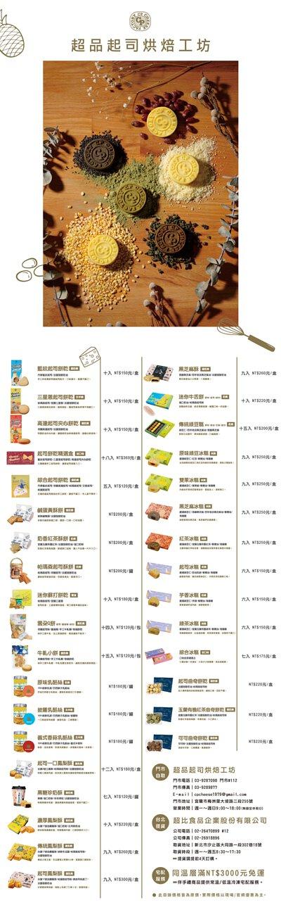 起士蛋糕,王振昌,綠豆冰糕,王柏翔,伴手禮,超品起司烘焙工坊