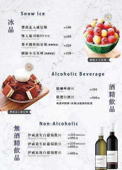 冰品/酒精飲品