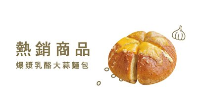 爆漿乳酪大蒜麵包
