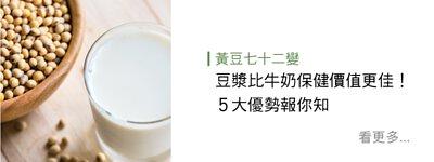 豆漿,牛奶,比較