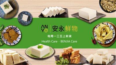 安永鮮物,安永,有機,有機健康,有機超市,有機專賣